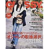 CLASSY.(クラッシィ) 2021年 10 月号 [雑誌]