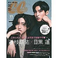 CanCam(キャンキャン) 2021年11月号 特別版【表紙違い版】 増刊 [雑誌]