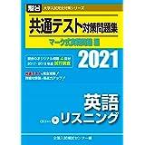 共通テスト対策問題集 マーク式実戦問題編 英語リスニング 2021 /CD付 (大学入試完全対策シリーズ)