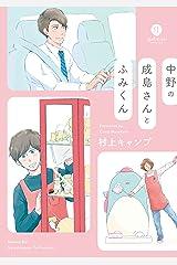 中野の成島さんとふみくん (gateauコミックス) Kindle版