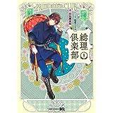 総理倶楽部 1 (ジャンプコミックス)