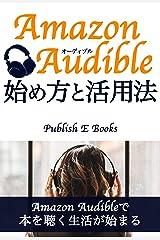 Amazon Audibleのはじめ方と活用法 Kindle版