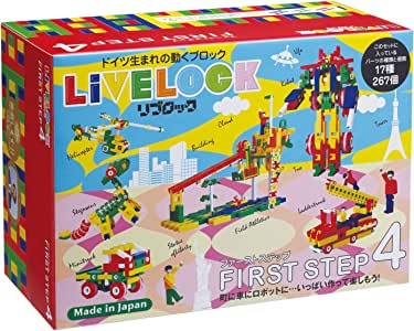 ブックローン リブロック (LiVELOCK) ファーストステップ4 ベーシックカラー 267パーツ