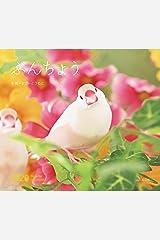 カレンダー2020 ぶんちょう (ヤマケイカレンダー2020) カレンダー