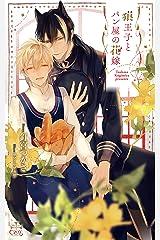 狼王子とパン屋の花嫁【特別版】(イラスト付き) (CROSS NOVELS) Kindle版