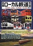 日本ローカル鉄道大全 (タツミムック)