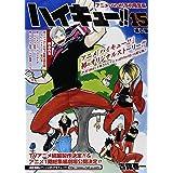 ハイキュー!!第15巻アニメDVD付予約限定版 (ジャンプコミックス)