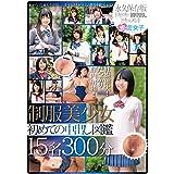 制服美少女 初めての中出し図鑑 15名300分 / 赤面女子 [DVD]