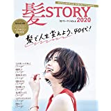 髪STORY vol.06 2020 髪で 人生変えよう, 40代! (光文社女性ブックス Vol.184)
