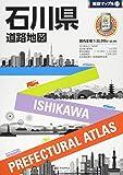 県別マップル 石川県 道路地図 (ドライブ 地図   マップル)