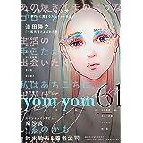 yom yom vol.61(2020年4月号)[雑誌]
