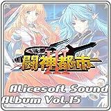 アリスサウンドアルバム vol.15 闘神都市III