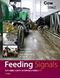 Feeding Signals―乳牛の健康と生産のための飼料給与の実践ガイド (COW SIGNALS(R))