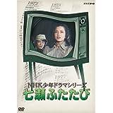 NHK少年ドラマシリーズ七瀬ふたたび  (新価格) [DVD]