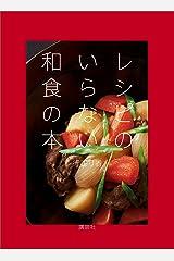 レシピのいらない和食の本 (講談社のお料理BOOK) Kindle版