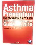 喘息予防・管理ガイドライン 2018