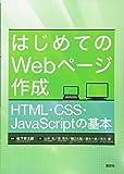 はじめてのWebページ作成 HTML・CSS・JavaScriptの基本 (KS情報科学専門書)