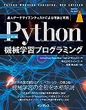 [第3版]Python機械学習プログラミング 達人データサイエンティストによる理論と実践 (impress top ge…