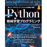 [第3版]Python機械学習プログラミング 達人データサイエンティストによる理論と実践 (impress top gear)