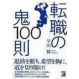 転職の鬼100則 (ASUKA BUSINESS)
