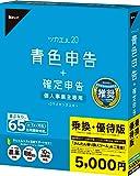 【新消費税対応】ツカエル青色申告 20 乗換・優待版|65万円控除/e-Tax|あんしん電話サポート