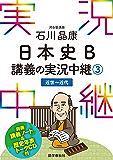 [音声DL付]石川晶康日本史B講義の実況中継(3) 実況中継シリーズ