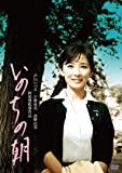 いのちの朝 [DVD]