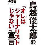 鳥越俊太郎の「オレはジャーナリストじゃない」宣言