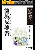 傾城反魂香 も~ちゃんのマンガ歌舞伎レポートシリーズ