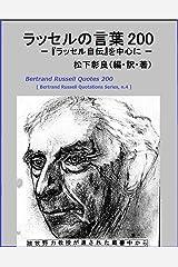 ラッセルの言葉200 -『ラッセル自伝』を中心にー Kindle版