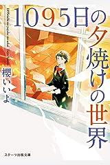 1095日の夕焼けの世界 (スターツ出版文庫) Kindle版