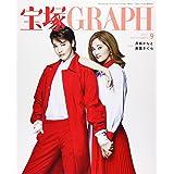 宝塚GRAPH(グラフ) 2020年 09 月号 [雑誌]