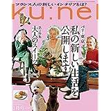 Ku:nel (クウネル) 2021年 1月号 [私の新しい生活を公開します]