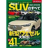 2021- 2022 年 国産 & 輸入 SUV のすべて (モーターファン別冊 統括シリーズ Vol. 133)