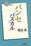 NHK「100分de名著」ブックス パスカル パンセ