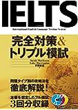 CD付 IELTS完全対策&トリプル模試 (CD book)