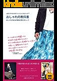 土居コウタロウのファッションロジック®「おしゃれの教科書」: おしゃれの本当の意味を教えましょう