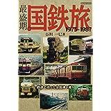 最盛期の国鉄旅 (イカロス・ムック)