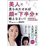美人に見られたければ顔の「下半分」を鍛えなさい! 歯科医が教える整形級美顔術 (講談社の実用BOOK)