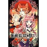 薔薇監獄の獣たち 3 (プリンセス・コミックス)