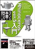 Rhinoceros ver.5 入門(リフロー版)