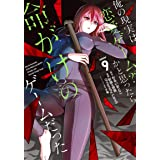俺の現実は恋愛ゲーム?? ~かと思ったら命がけのゲームだった~(9) (ガンガンコミックス UP!)