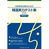 准看護師試験のための精選実力テスト集 第6版
