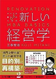【Amazon.co.jp限定】新しい経営学(PDF「演習ノート」データ配信)