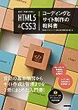 世界一わかりやすい HTML5&CSS3 コーディングとサイト制作の教科書 世界一わかりやすい教科書