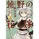 荒野の花嫁 : 2 (アクションコミックス)