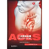 ACLSインストラクターマニュアル  AHAガイドライン2015 準拠