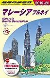 D19 地球の歩き方 マレーシア ブルネイ 2019~2020
