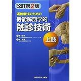 運動療法のための  機能解剖学的触診技術 上肢