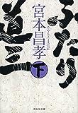 ふたり道三(下) (祥伝社文庫)